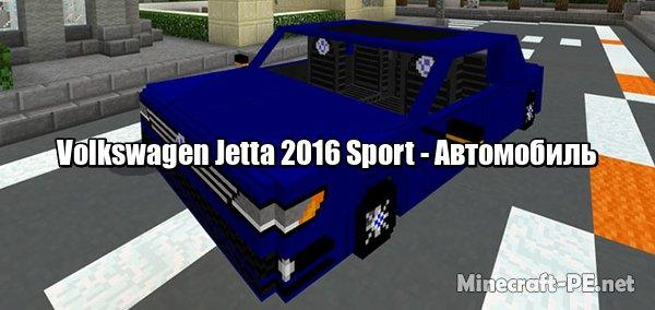 Мод Volkswagen Jetta 2016 Sport [1.6] [1.5] (Автомобиль)]