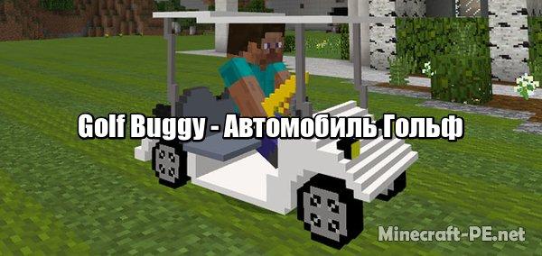 Мод Golf Buggy [1.6] [1.5] (Автомобиль Гольф)]