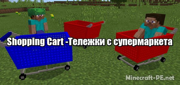 Мод Shopping Cart [1.6] [1.5] (Тележки с супермаркета)]