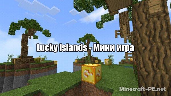 Карта Lucky Islands (PvP) (Мини игра)