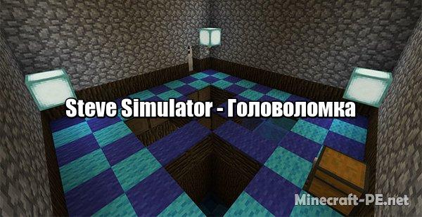 Карта Steve Simulator (Головоломка)