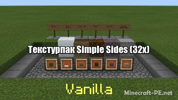 Текстурпак Simple Sides (32x) [1.6] [1.5]]