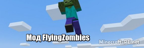 Мод FlyingZombies [1.6] [1.5] (Летающие зомби)]