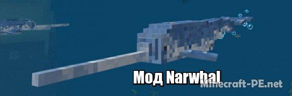 Мод Narwhal [1.6] [1.5] (Замена дельфину)]