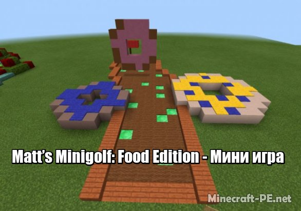 Карта Matt's Minigolf: Food Edition (Мини игра)