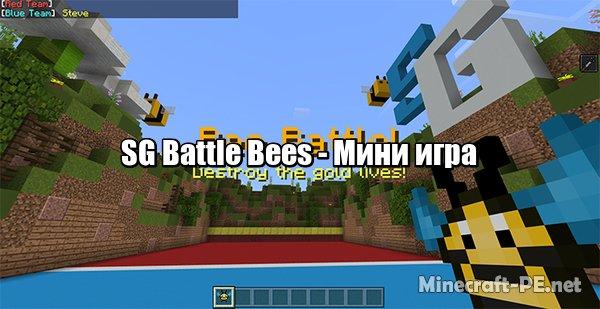 Карта SG Battle Bees (Мини игра)]