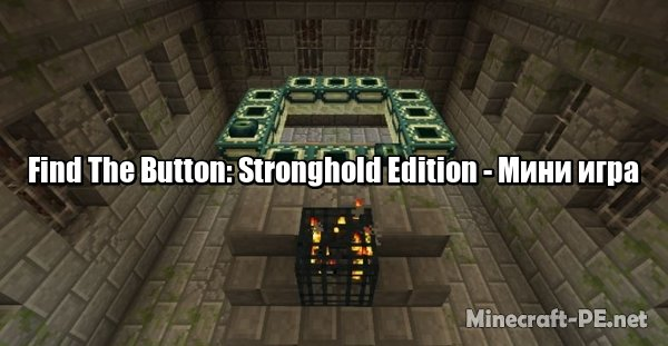 Карта Find the Button Stronghold Edition (Мини игра)