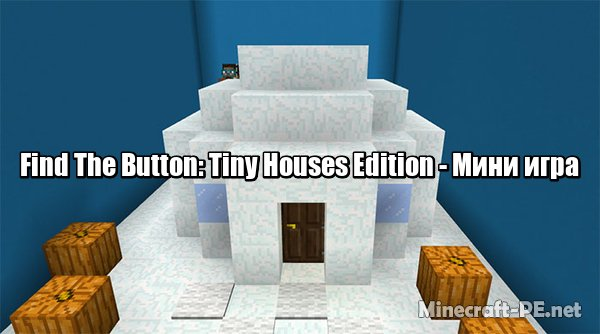 Карта Find The Button: Tiny Houses Edition (Мини игра)]