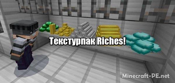 Текстурпак Riches! [1.6] [1.5]]