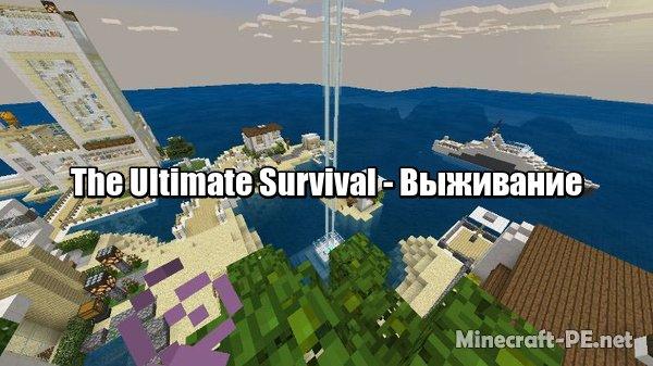 Карта The Ultimate Survival (Выживание)