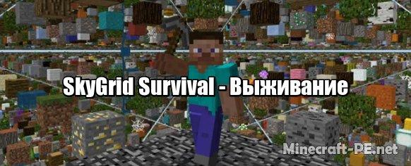 Карта SkyGrid Survival (Выживание)]