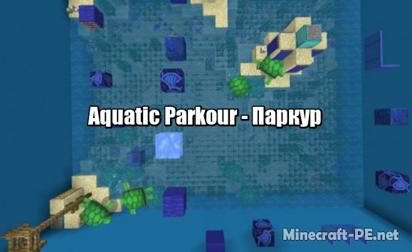 Карта Aquatic Parkour (Паркур)]