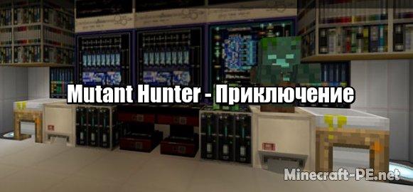 Карта Mutant Hunter (Приключение)]
