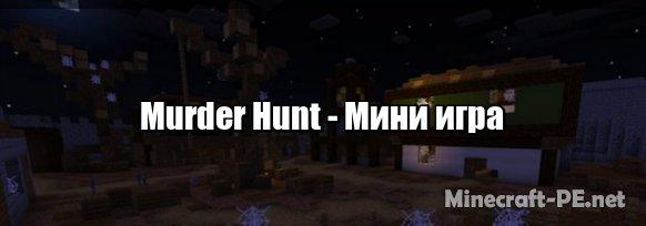 Карта Murder Hunt (Мини игра) (PvP)]