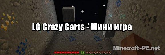 Карта LG Crazy Carts (Мини игра)