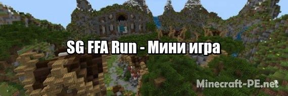 Карта SG FFA Run (Мини игра) (PvP)]