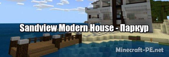 Карта Sandview Modern House (Паркур)]