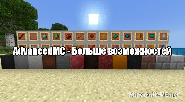 Мод AdvancedMC [1.6] [1.5] (Больше возможностей)]