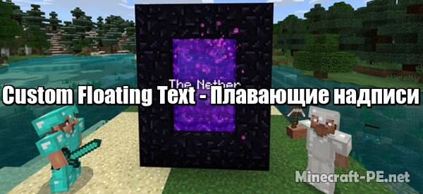 Мод Custom Floating Text [1.6] [1.5] (Плавающие надписи)]