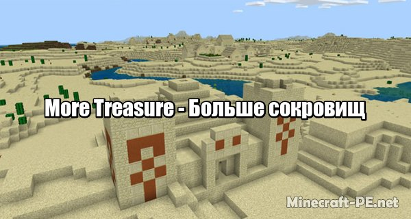 Мод More Treasure [1.6] [1.5] (Больше сокровищ)]