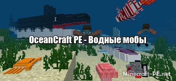 Мод OceanCraft PE [1.6] [1.5] (Водные мобы)]