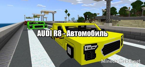 Мод AUDI R8 [1.6] [1.5] (Автомобиль)]