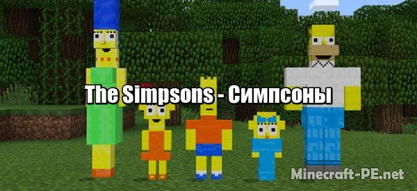 Мод The Simpsons [1.6]  [1.5] (Симпсоны)