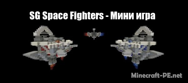 Карта SG Space Fighters (Мини игра)]