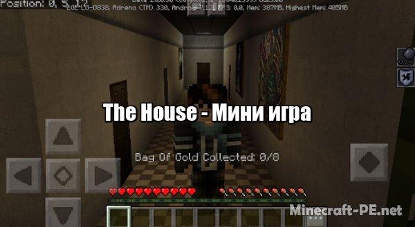 Карта The House (Мини игра)
