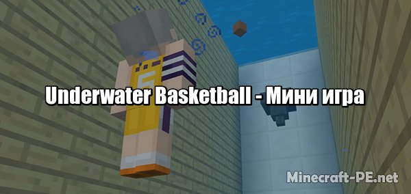 Карта Underwater Basketball (Мини игра)]