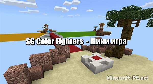 Карта SG Color Fighters (Мини игра)]