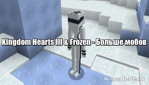 Мод Kingdom Hearts III & Frozen [1.6] [1.5] (Больше мобов)]