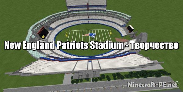 Карта New England Patriots Stadium (Творчество)]