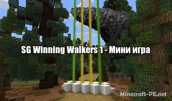 Карта SG Winning Walkers 1 (Мини игра)]