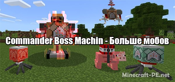 Мод Commander Boss Machin [1.6] [1.5] (Больше мобов)]