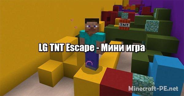 Карта LG TNT Escape (Мини игра)]