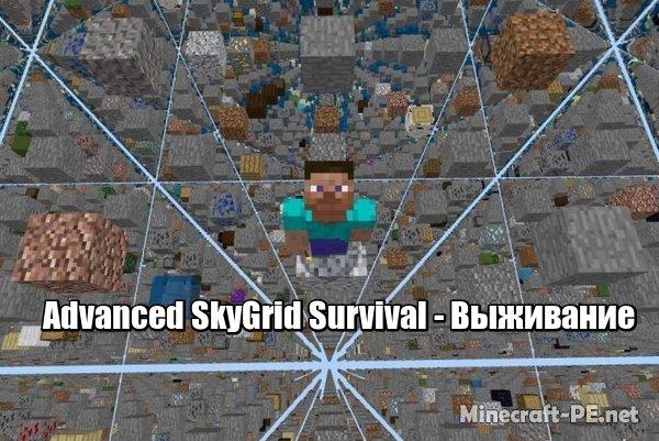 Карта Advanced SkyGrid Survival (Выживание)]