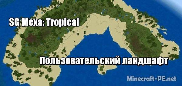 Карта SG Mexa: Tropical (Пользовательский ландшафт)]