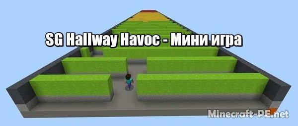 Карта SG Hallway Havoc (Мини игра)]