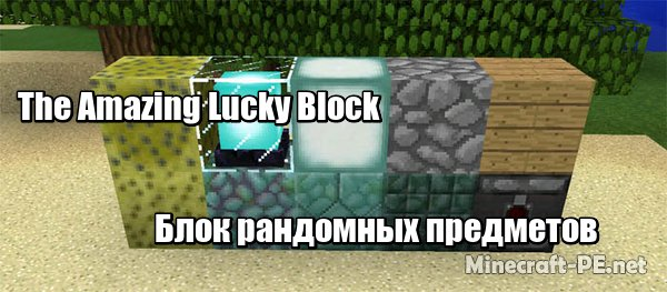 Мод The Amazing Lucky Block [1.4] (Блок рандомных предметов)]