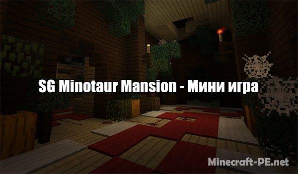 Карта SG Minotaur Mansion (Мини игра)
