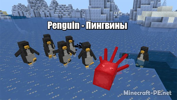 Мод Penguin [1.6] [1.5] (Пингвины)]