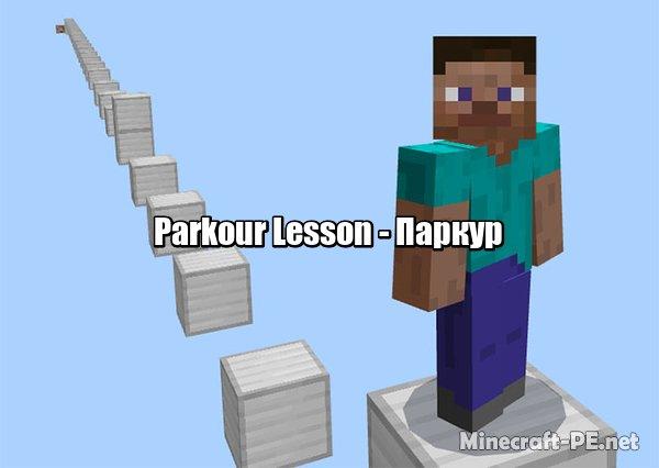 Карта Parkour Lesson (Паркур)