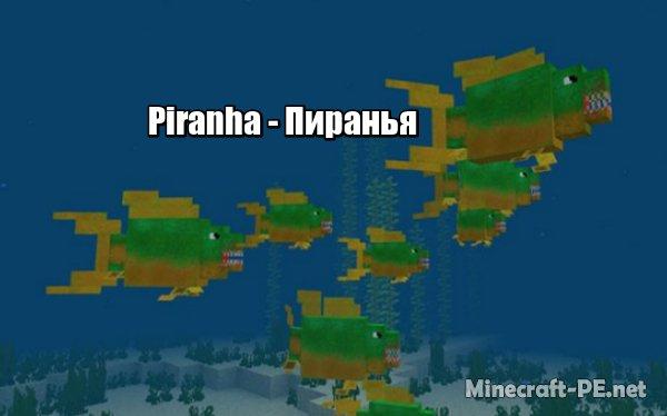 Мод Piranha [1.6] [1.5] (Пиранья)]