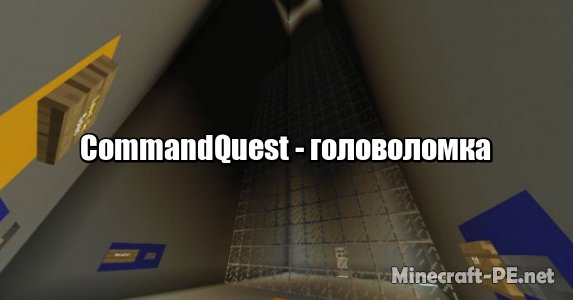 Карта CommandQuest (Головоломка)