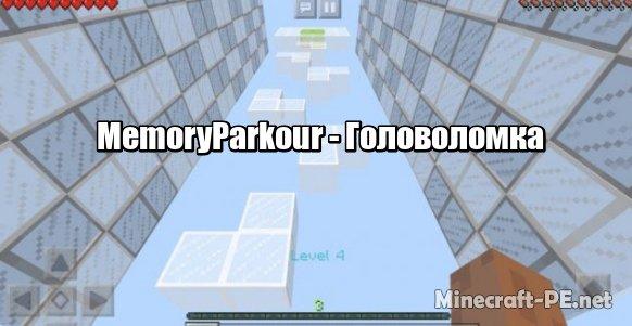 Карта MemoryParkour (Головоломка)