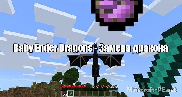 Мод Baby Ender Dragons [1.6] (Замена дракона)]