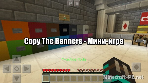Карта Copy The Banners (Мини-игра)]