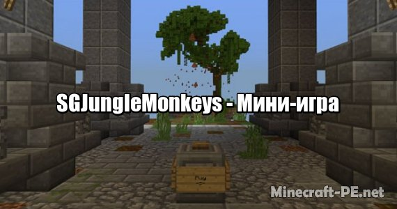 Карта SGJungleMonkeys (Мини-игра)]