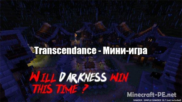 Карта Transcendance (Мини-игра)]